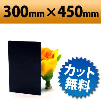 発泡塩ビ板 ブラック 300×450mm 厚み3mm