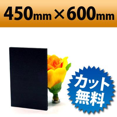 発泡塩ビ板 ブラック 450×600mm 厚み3mm
