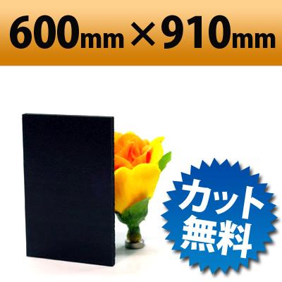 発泡塩ビ板 ブラック 600×910mm 厚み3mm