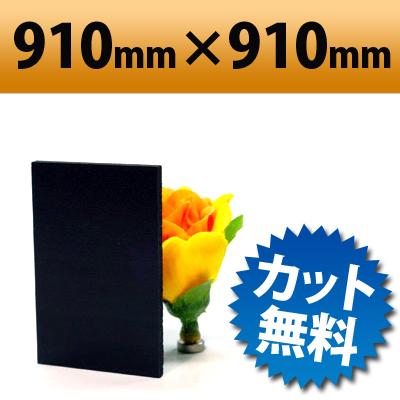 発泡塩ビ板 ブラック 910×910mm 厚み3mm