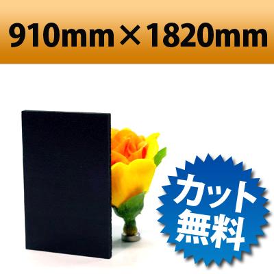 発泡塩ビ板 ブラック 910×1820mm 厚み3mm