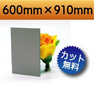 発泡塩ビ板 DIY カット加工 送料が安い 安い アクリルショップオービター