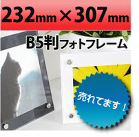 フォトフレームB5判サイズ カラー(白・黒) 232×307mm(写真サイズ182×275mm) 国産高級クリア写真立て カラーバリエーションも豊富です!!!