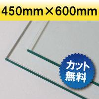 透明アクリル ガラス色 450mm×600mm 厚み3mm(アクリル/アクリル板/アクリルボード/ボード/テーブルマット/テーブル/クリア/カット/マット/加工/オービター/orbiter/業務用/通販)