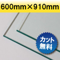 透明アクリル ガラス色 600mm×910mm 厚み3mm(アクリル/アクリル板/アクリルボード/ボード/テーブルマット/テーブル/クリア/カット/マット/加工/オービター/orbiter/業務用/通販)