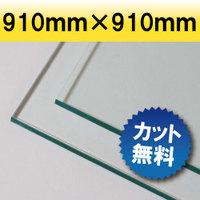 透明アクリル ガラス色 910mm×910mm 厚み2mm(アクリル/アクリル板/アクリルボード/ボード/テーブルマット/テーブル/クリア/カット/マット/加工/オービター/orbiter/業務用/通販)
