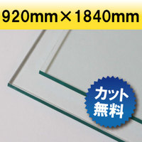 透明アクリル ガラス色 915mm×1830mm 厚み2mm(アクリル/アクリル板/アクリルボード/ボード/テーブルマット/テーブル/クリア/カット/マット/加工/オービター/orbiter/業務用/通販)