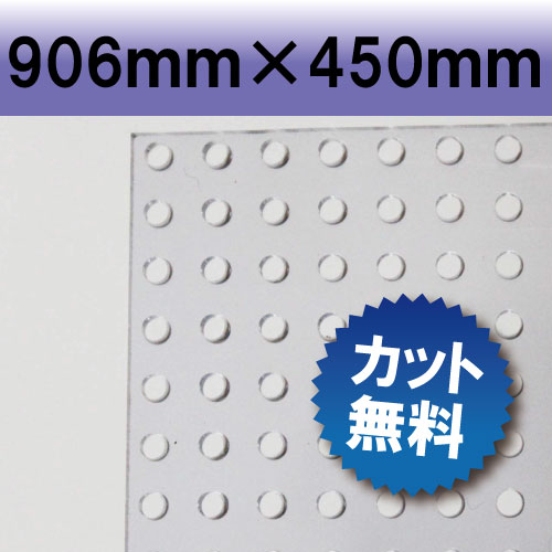 塩ビパンチ板 透明色 クリアカラー 906×450mm 厚み3mm