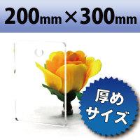 アクリル板(キャスト板) 透明-200mm× 300mm 厚み15mm