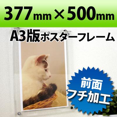 ポスターフレーム A3判サイズ 透明 377×500mm国産高級 クリア ポスターフレーム 職人さんが一つ一つ真心をこめて製作しています(ディスプレイ/POP/おしゃれ/インテリア/オシャレ/クリア/)
