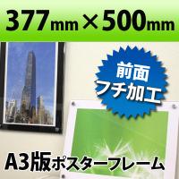 ポスターフレーム A3判サイズ 白・黒 377×500mm国産高級 クリア 透明 ポスターフレーム 職人さんが一つ一つ真心をこめて製作しています(ディスプレイ/POP/おしゃれ/インテリア/オシャレ)