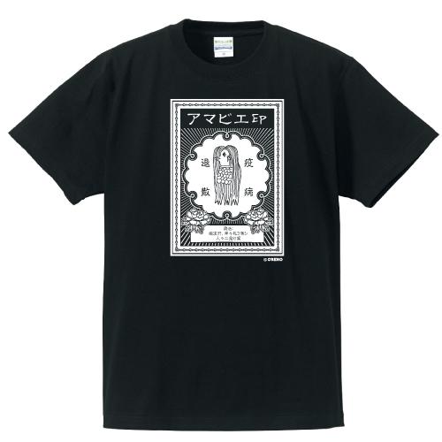 アマビエ_薬パッケージ風黒Tシャツ