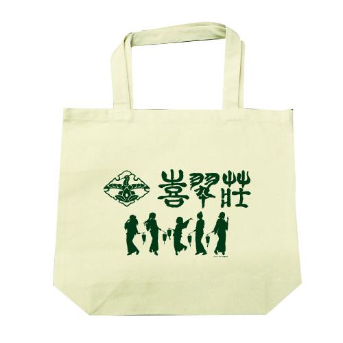喜翆荘ジャージトートバックぼんぼり祭り仕様