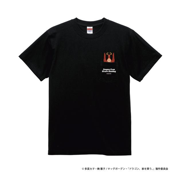 ドラゴン家を買うTシャツポケット付き