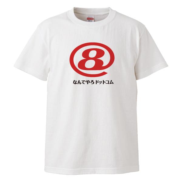8番Tシャツ 何でやろドットコム