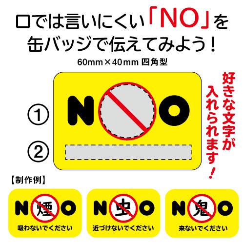 「NO」を伝える缶バッジ