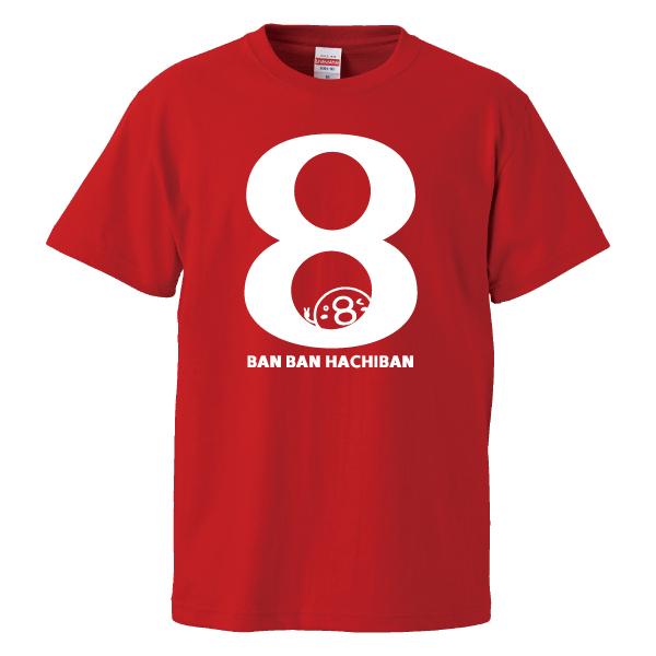 8番Tシャツ ハチバンバン