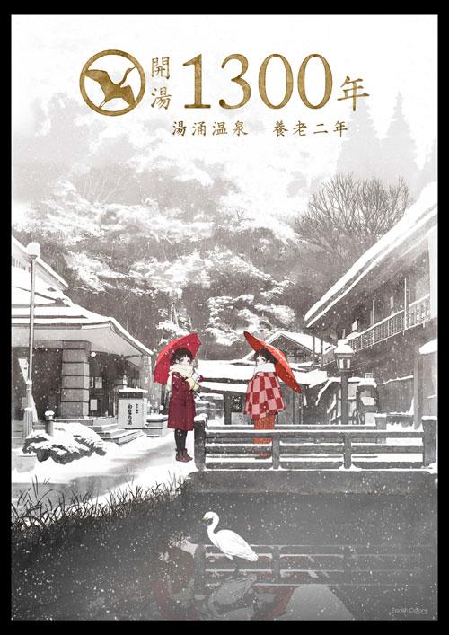 湯涌温泉開湯1300年記念ポスター