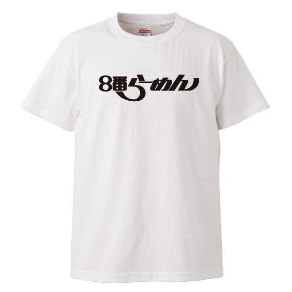 8番Tシャツ ロゴ