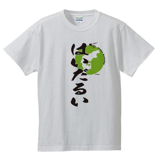 石川県 方言 Tシャツ はいだるい