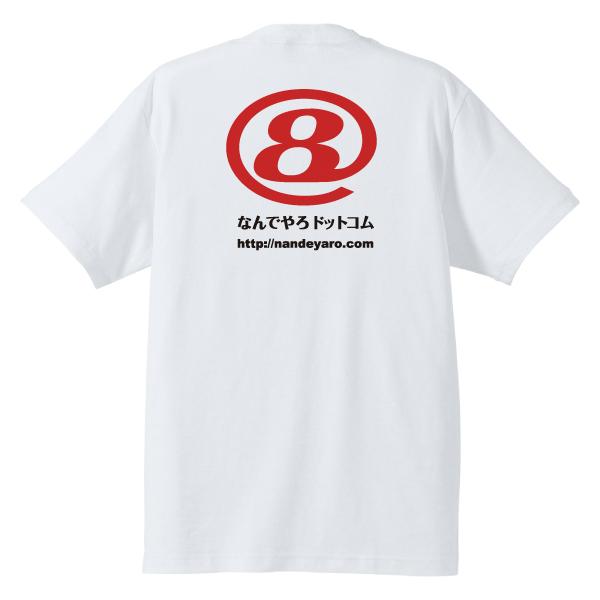 8番Tシャツ ハッスルブラザーズ後ろ