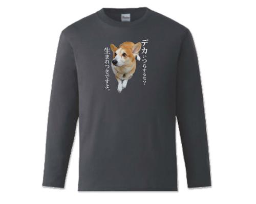 犬 でかい面するな 黒長袖T
