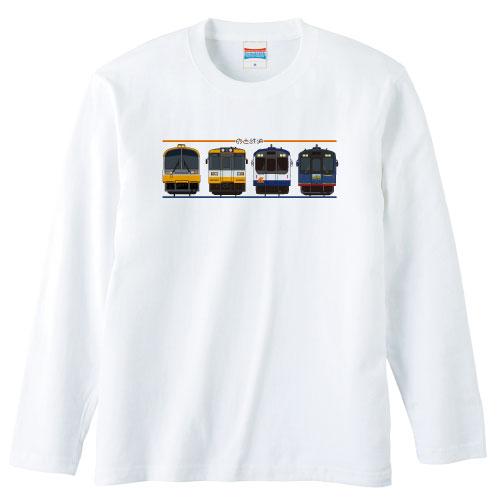 のと鉄道長袖Tシャツ正面4横