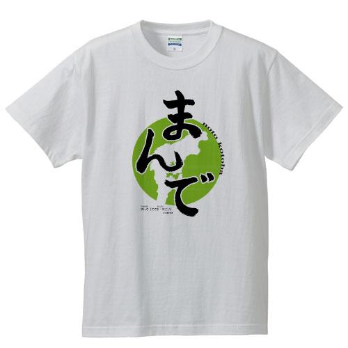 石川県方言 まんで柄半袖Tシャツ