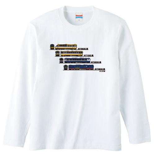 のと鉄道長袖Tシャツ