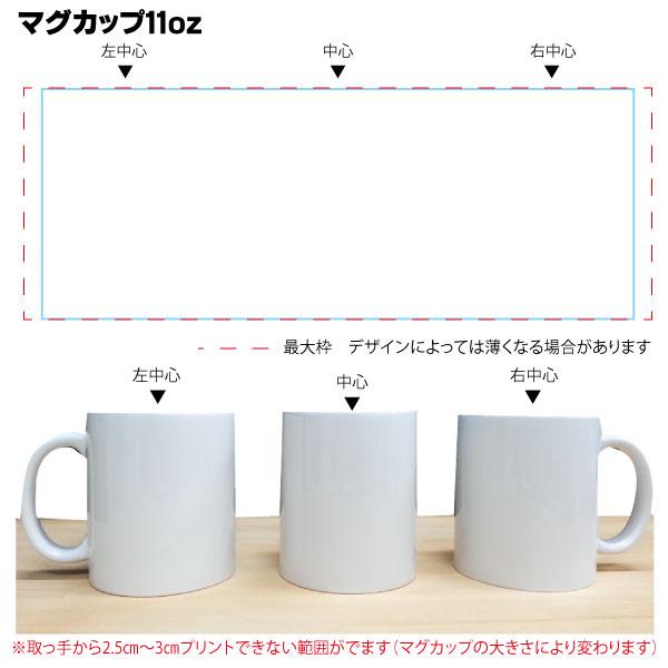 かんたんデザインつくーるで作るマグカップ11oz
