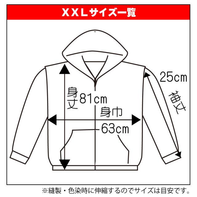 プルオーバー サイズ寸法XXL