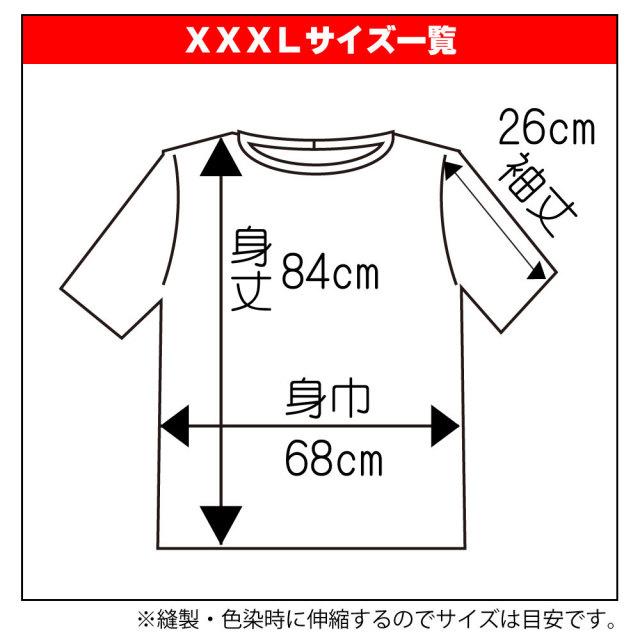 サイズ表4