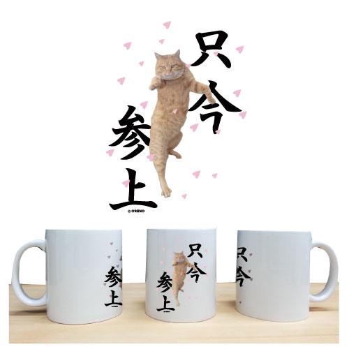 マグカップ「只今参上」猫柄