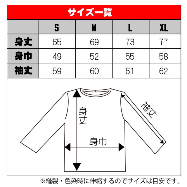長袖 サイズ表 標準