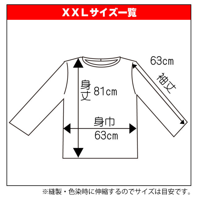 ロングTシャツXXLサイズ表
