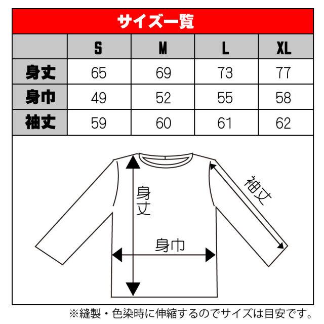 ロングTシャツS~XLサイズ表
