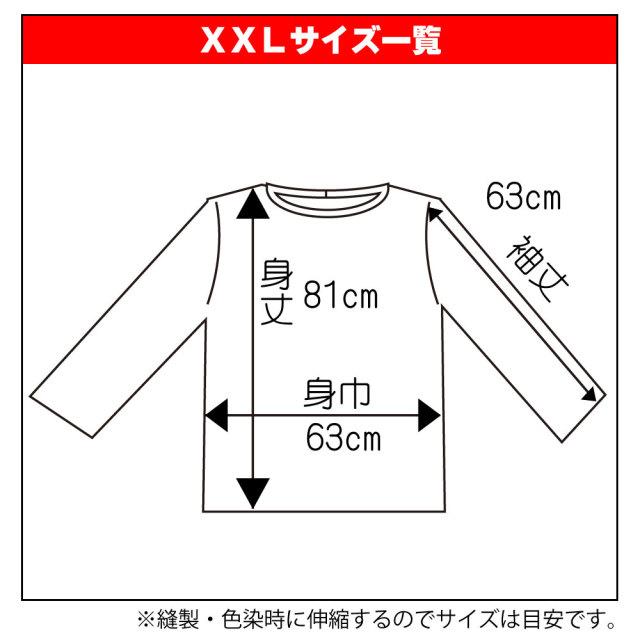 長袖 サイズ表 xxl