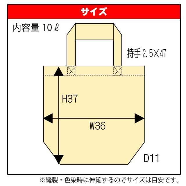 トートバックサイズ表