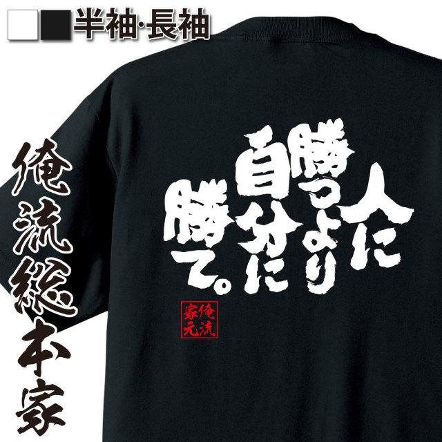 魂心Tシャツ【人に勝つより自分に勝て】 オレ流文字
