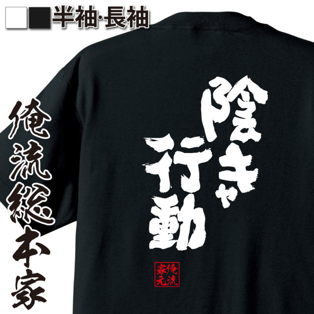 魂心Tシャツ【陰キャ行動】 オレ流文字