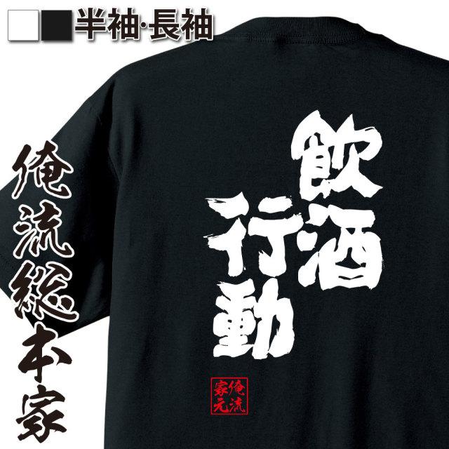 魂心Tシャツ【飲酒行動】|オレ流文字