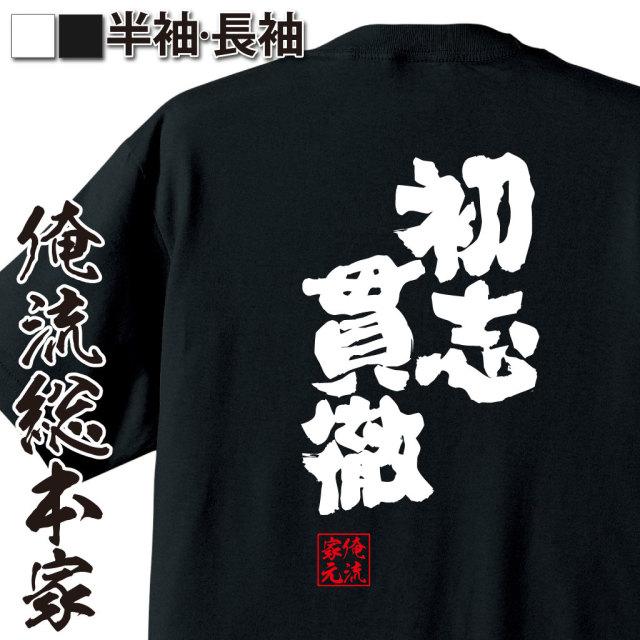 魂心Tシャツ【初志貫徹(しょしかんてつ)】