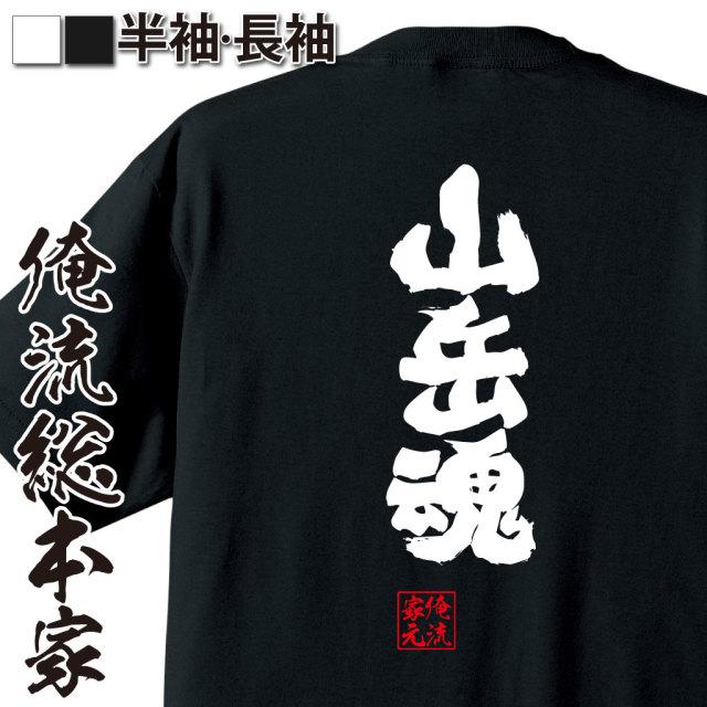 魂心Tシャツ【山岳魂】