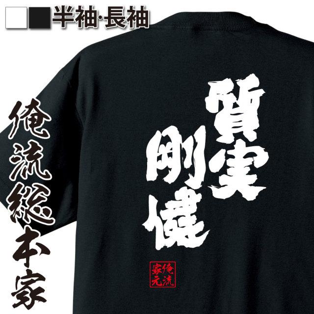 魂心Tシャツ【質実剛健(しつじつごうけん)】