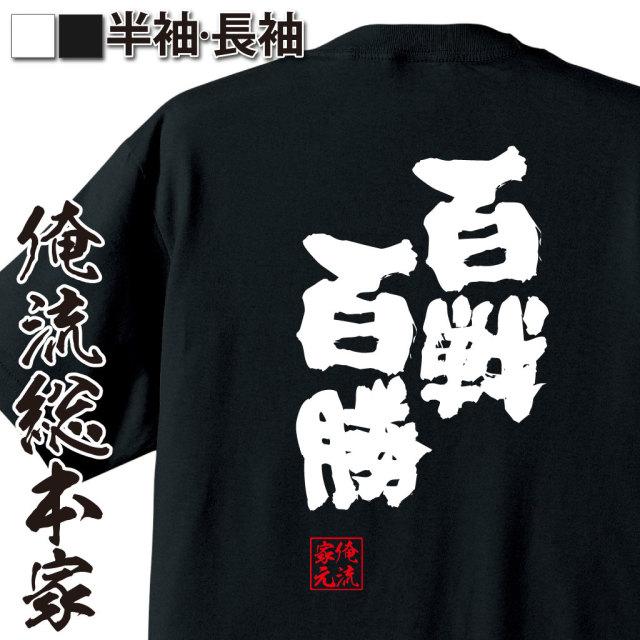 魂心Tシャツ【百戦百勝(ひゃくせんひゃくしょう)】