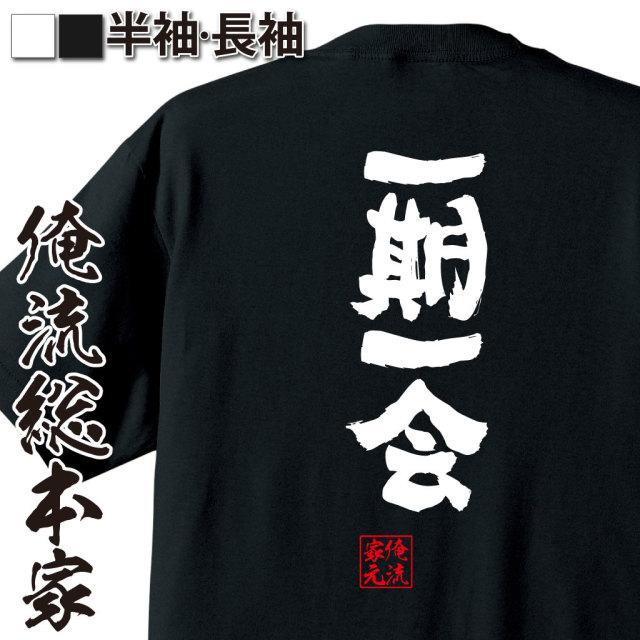 魂心Tシャツ【一期一会(いちごいちえ)】