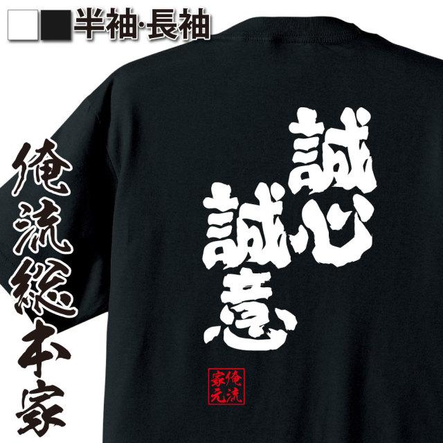 魂心Tシャツ【誠心誠意(せいしんせいい)】