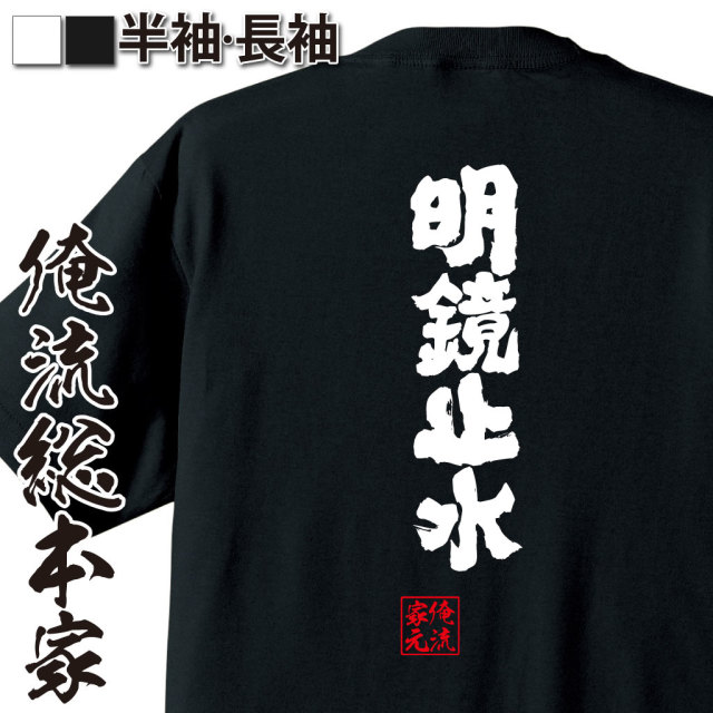 魂心Tシャツ【明鏡止水(めいきょうしすい)】