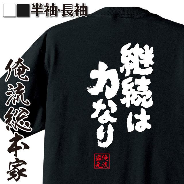 魂心Tシャツ【継続は力なり】