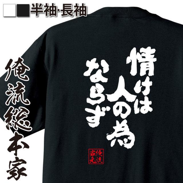 魂心Tシャツ【情けは人の為ならず】